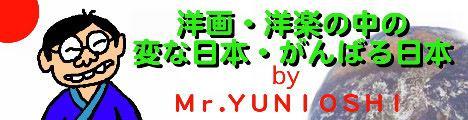 洋画・洋楽の中の変な日本・がんばる日本掲示板